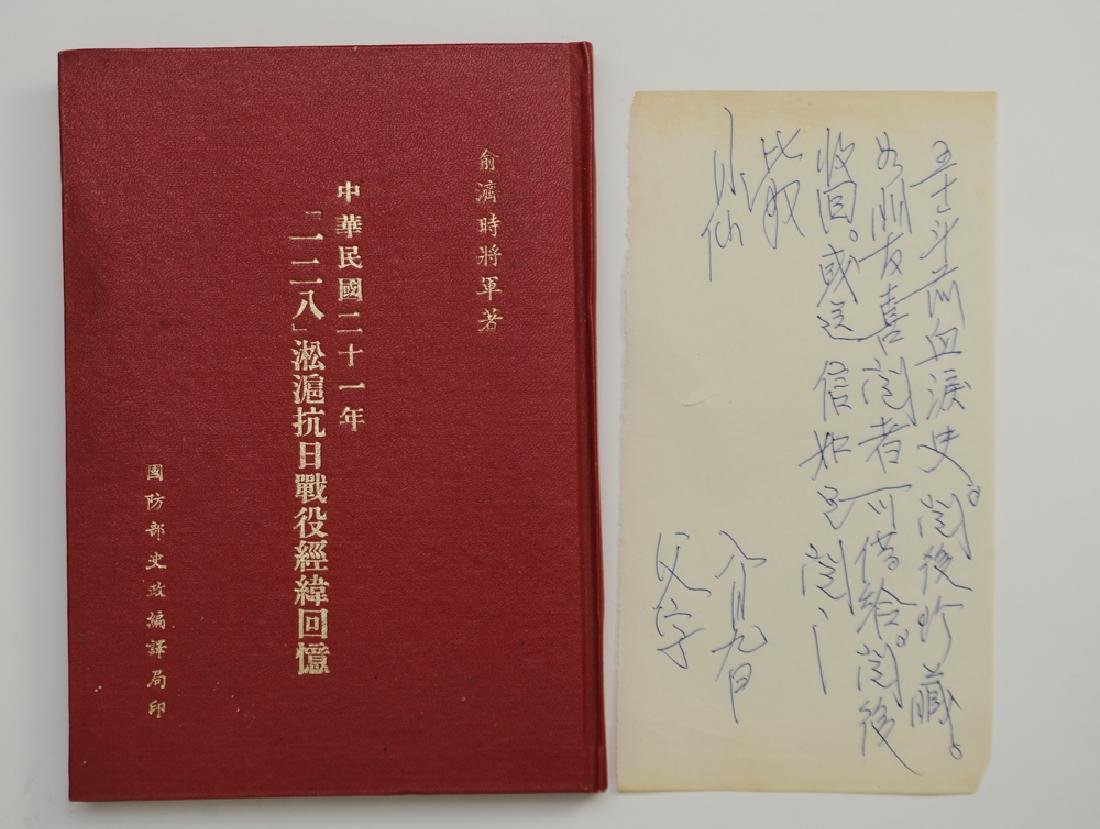 Book about Yu Jishi w/ a Hand Written Letter