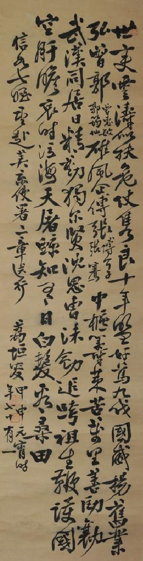 Chinese Letter to Xinren by Xiao