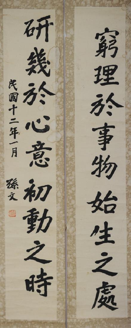 Set of 3 Prints by Sun Yat-sen