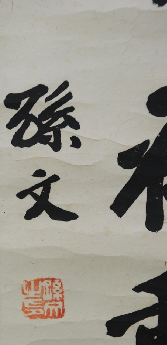 Set of 3 Prints by Sun Yat-sen - 2