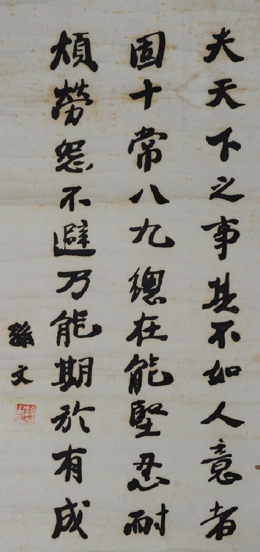 Set of 3 Prints by Sun Yat-sen - 4
