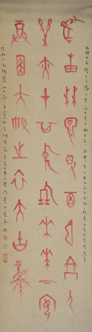 Calligraphy Scroll by Dong Zuobing Given to Xingru