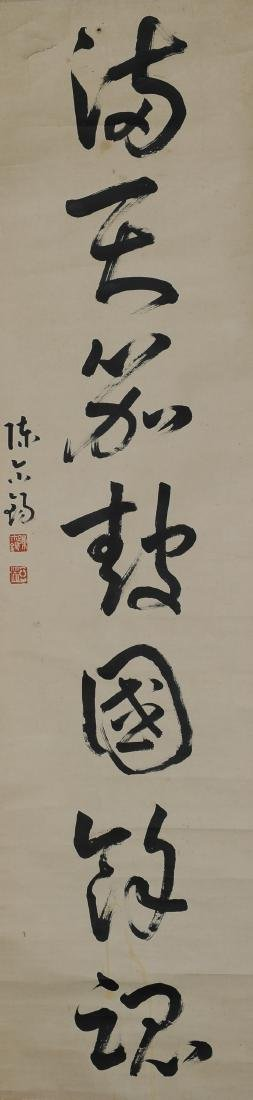 Calligraphy Couplet by Chen Erxi Given to Xingru