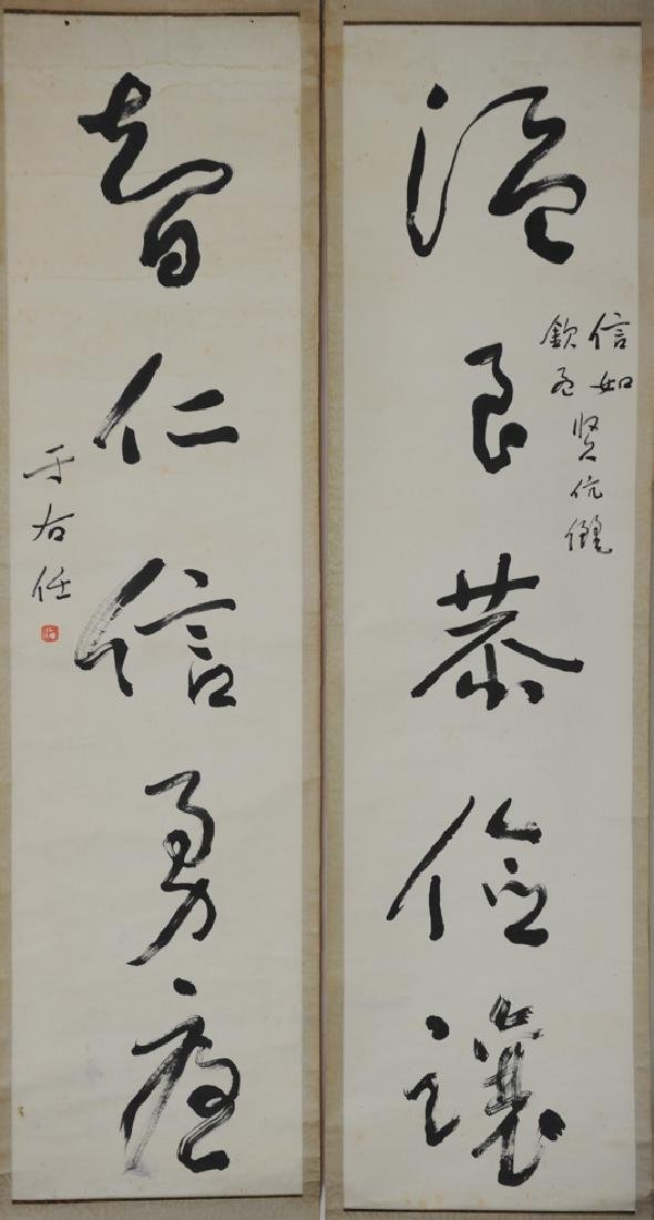 Calligraphy Couplet by Yu Youren Given to Xingru