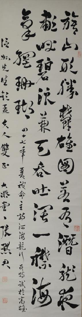 Chinese Calligraphy Poem by Zhang Mojun