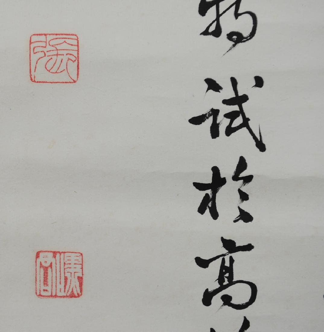 Chinese Calligraphy Poem by Zhang Mojun - 3