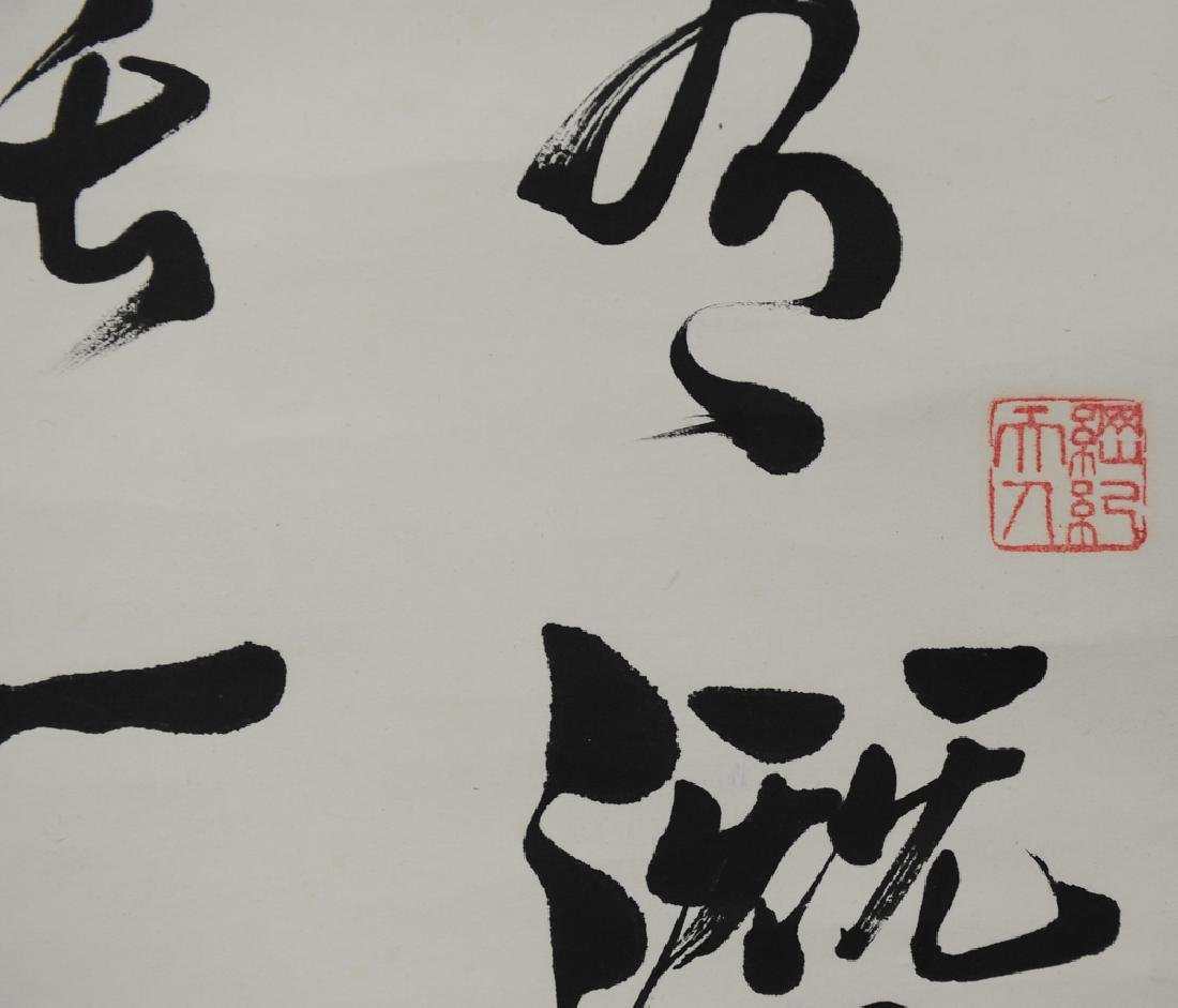 Chinese Calligraphy Poem by Zhang Mojun - 4