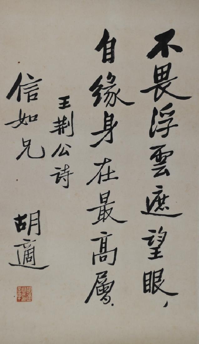 Calligraphy Scroll by Hu Shi Given to Xingru