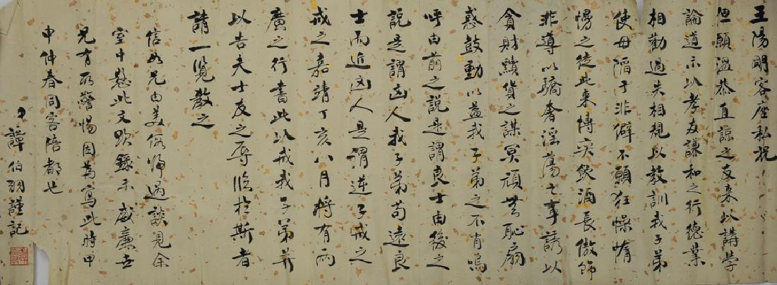 Chinese Calligraphy Poem by Tan Boyu (1900-1982)
