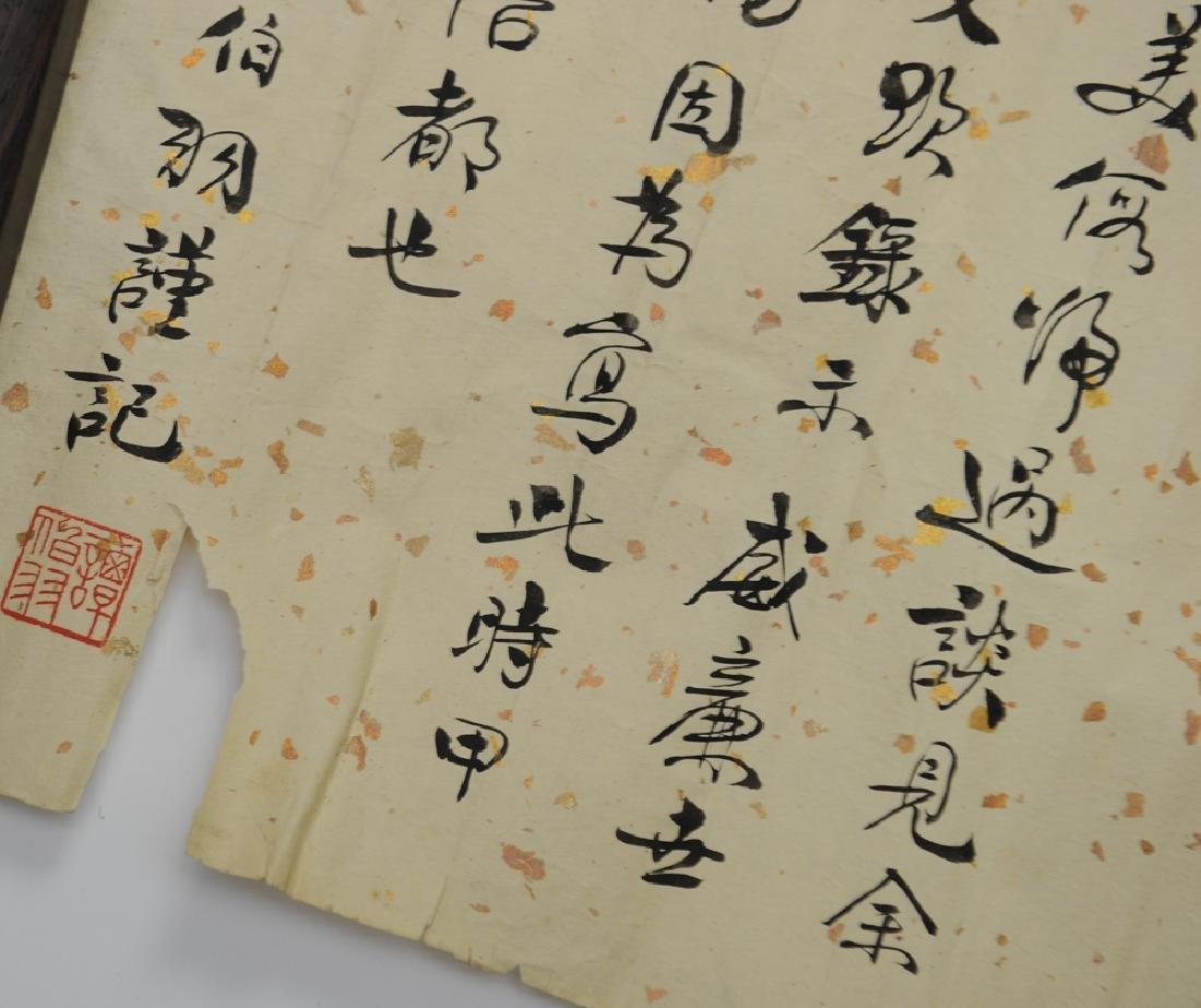 Chinese Calligraphy Poem by Tan Boyu (1900-1982) - 2