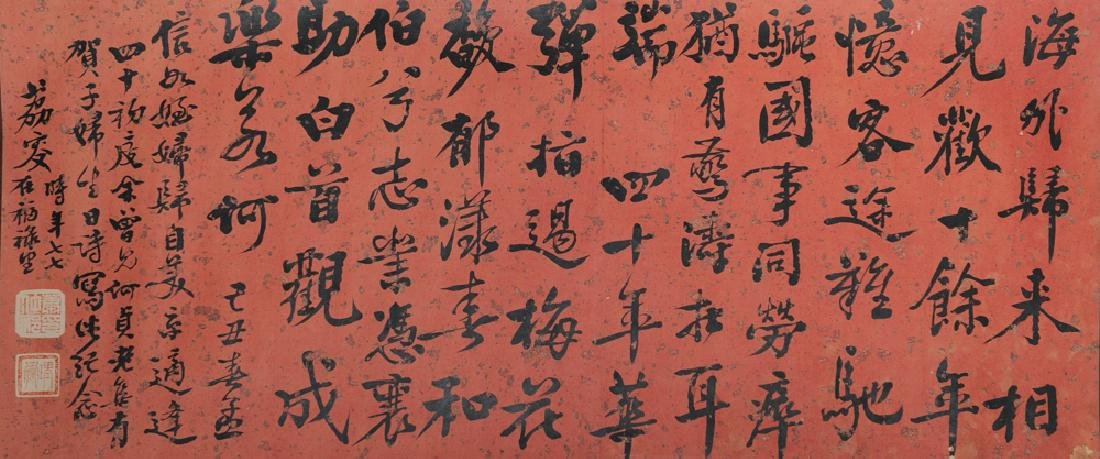 Chinese Horizontal Calligraphy by Xiao
