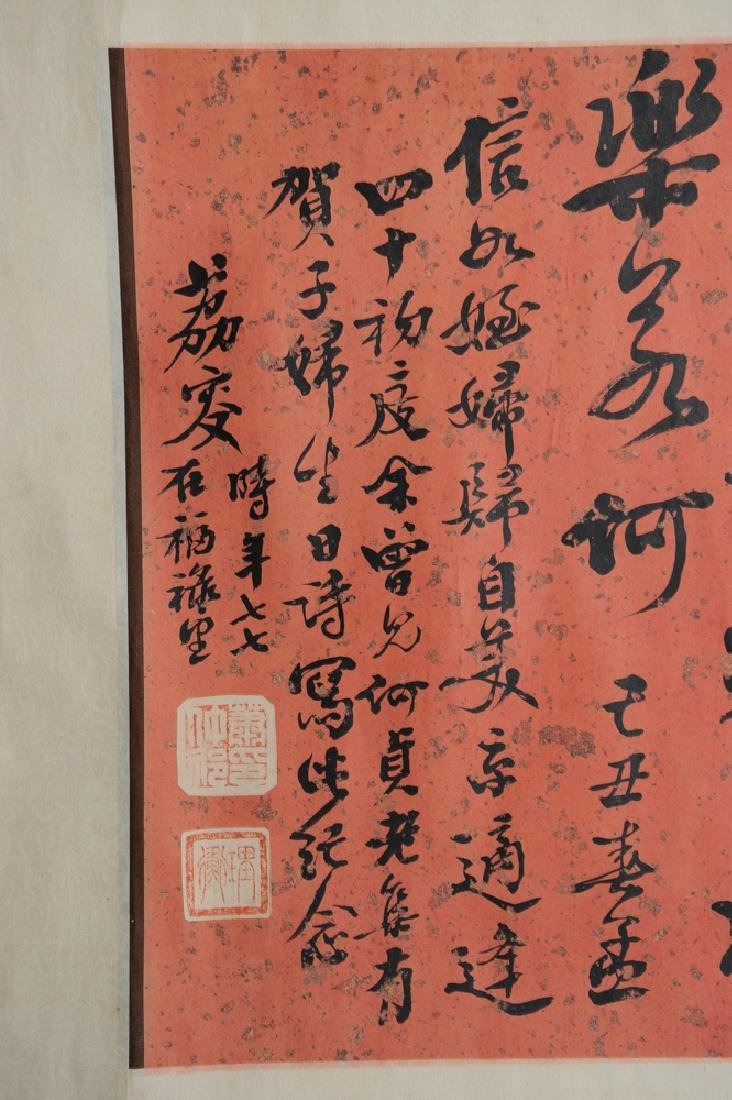 Chinese Horizontal Calligraphy by Xiao - 2