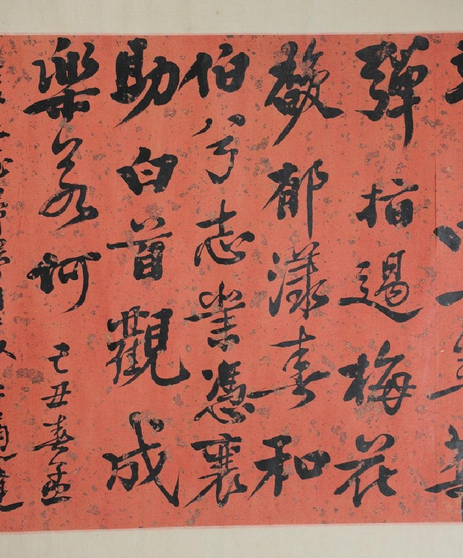 Chinese Horizontal Calligraphy by Xiao - 3