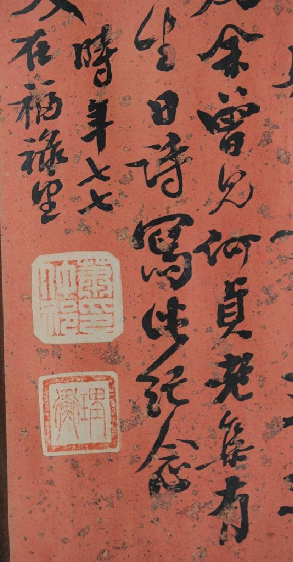 Chinese Horizontal Calligraphy by Xiao - 4