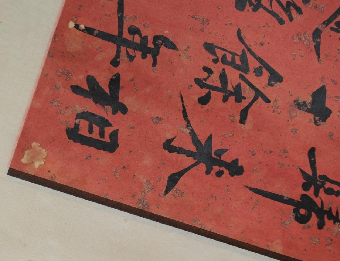 Chinese Horizontal Calligraphy by Xiao - 5
