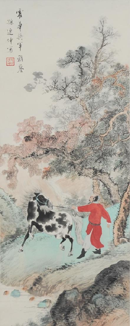 Painting of a Horse Given by General Sun Lianzhong