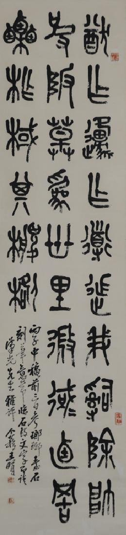 Calligraphy by Wang Geyi (1897-1988)