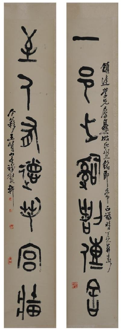 Calligraphy Couplet by Wang Geyi given to Zheng Da
