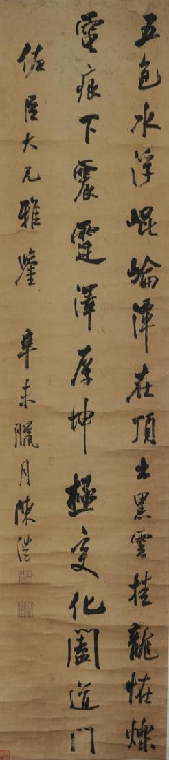 Chinese Calligraphy Poem by Chen Li (1382-?)
