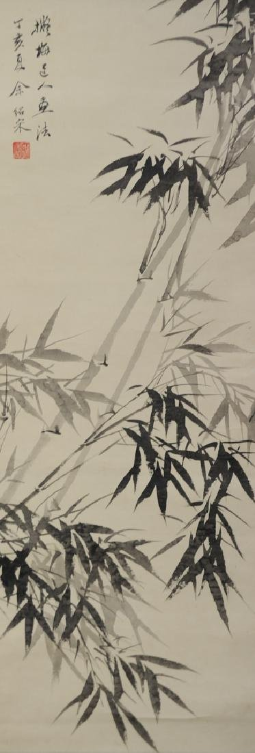 Chinese Painting by Yu Shaosong (1883-1949)