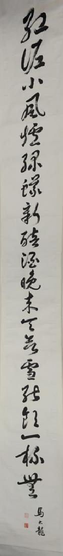Calligraphy Poem by Ma Tailong (1906-1968)