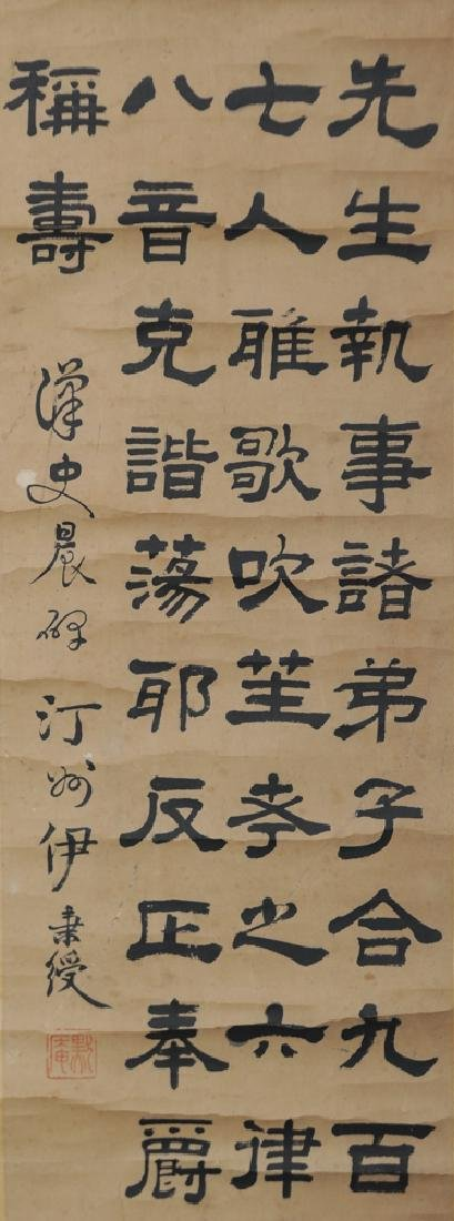 Chinese Calligraphy attributed to Ying Binshou