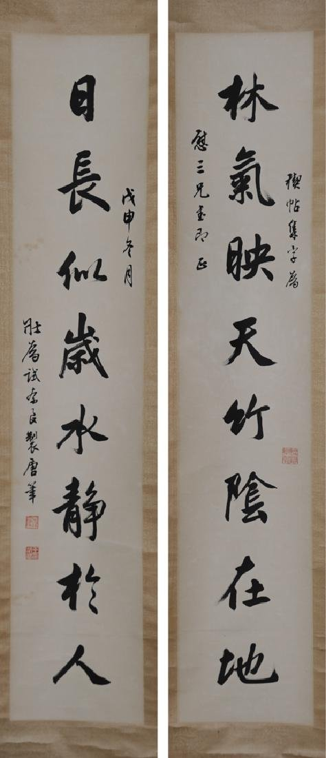 Calligraphy Couplet by Wang Zhuangwei