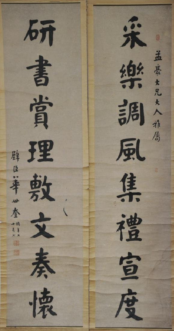 Calligraphy Couplet by Hua Shikui (1863-1942)