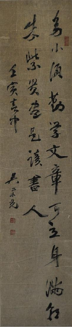 Chinese Calligraphy by Wu Rongguang