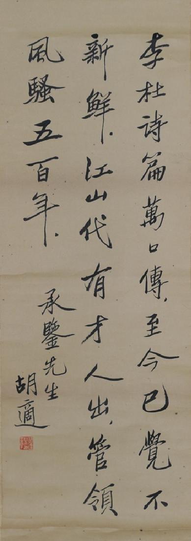 Calligraphy by Hu Shi (1891-1962)