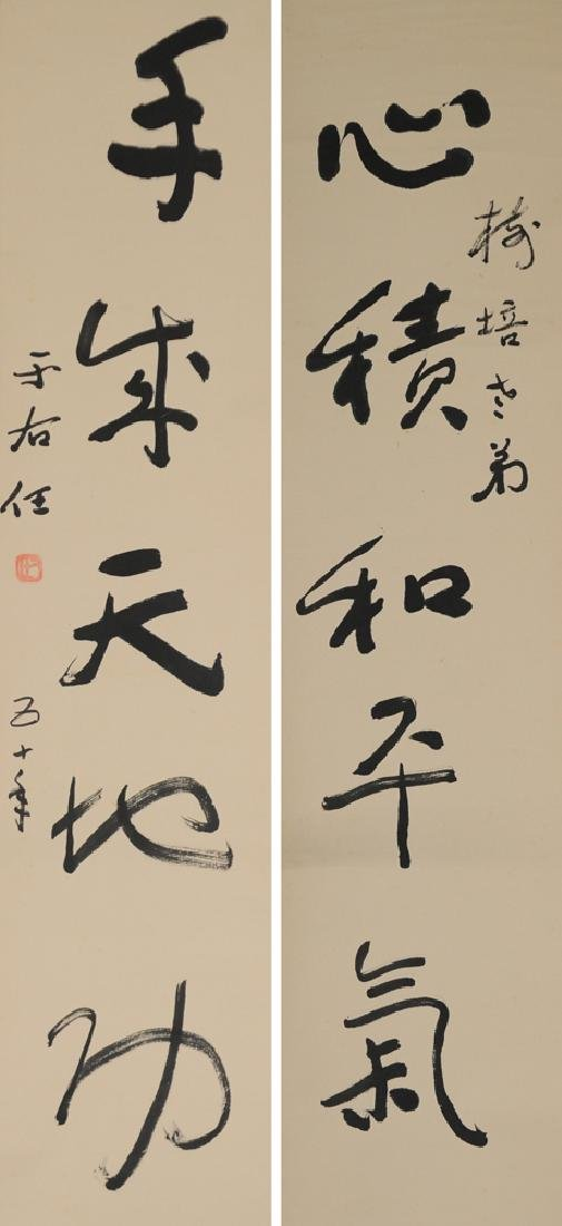 Calligraphy Couplet Given to Mei Pei, Yu Youren