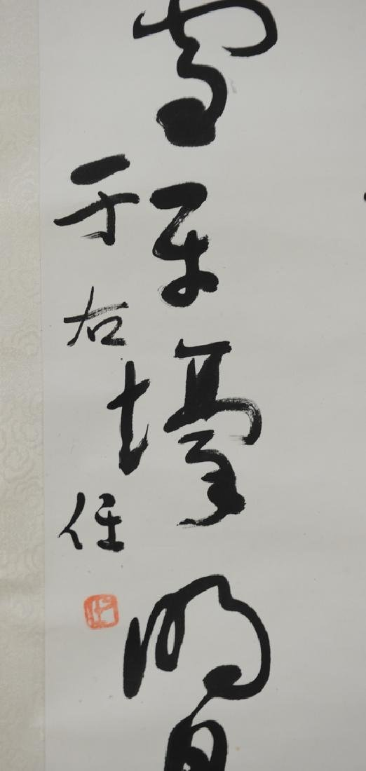 Calligraphy by Yu Youren and Given to Jianxing