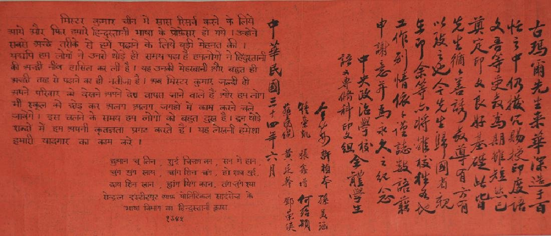 Chinese Calligraphy Given to an Indian Instructor