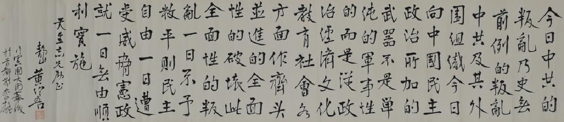 Horizontal Calligraphy by Huang Zhengwu