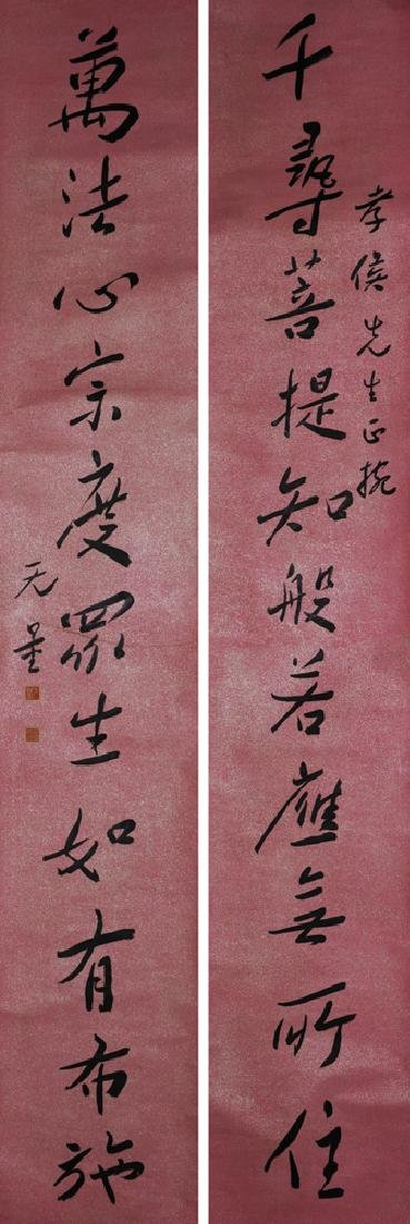 Calligraphy Couplet by Xie Wuliang