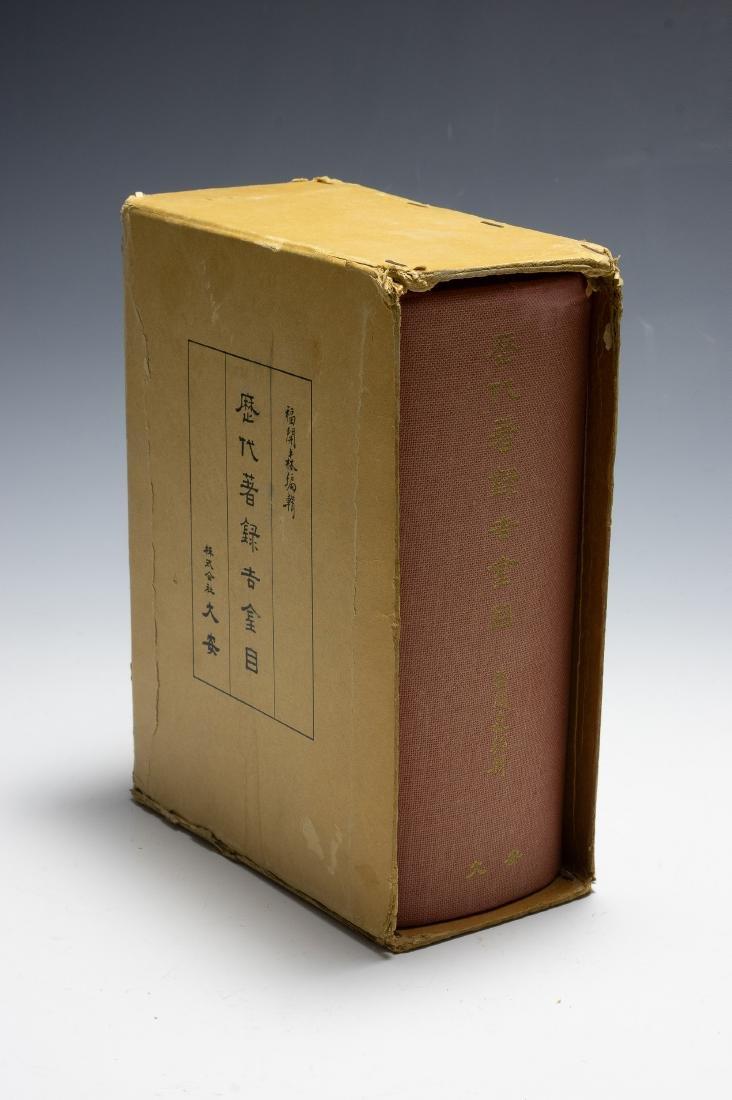 Chinese Book by John Ferguson, 1967