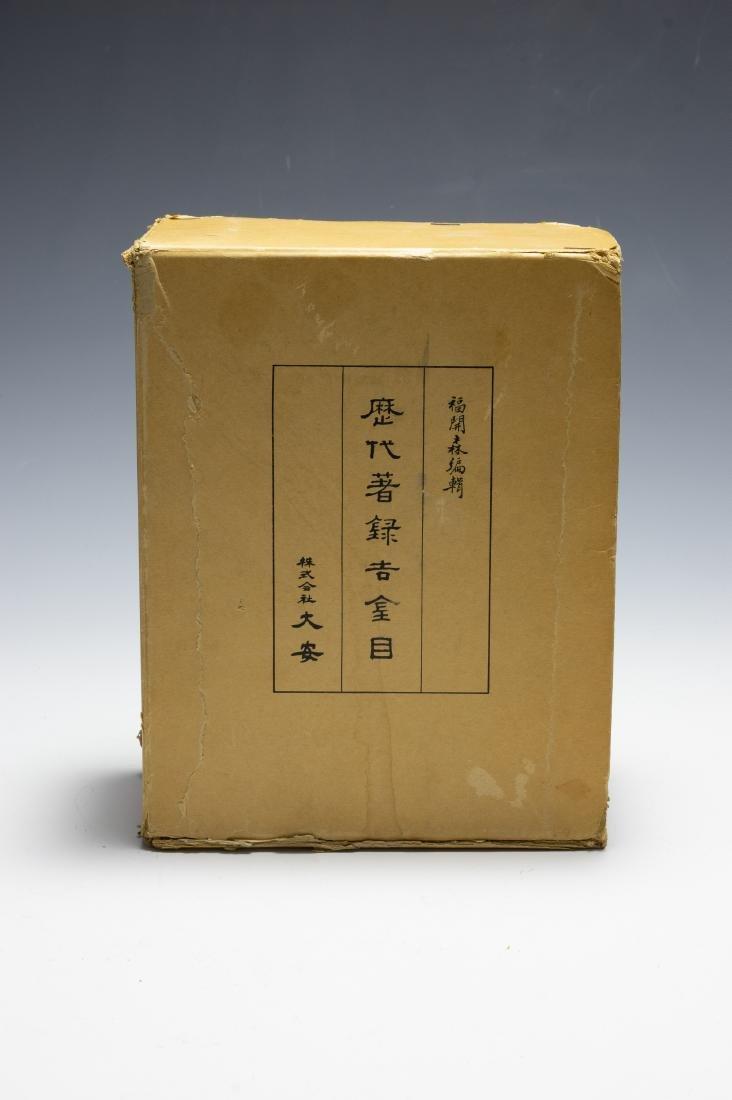 Chinese Book by John Ferguson, 1967 - 2