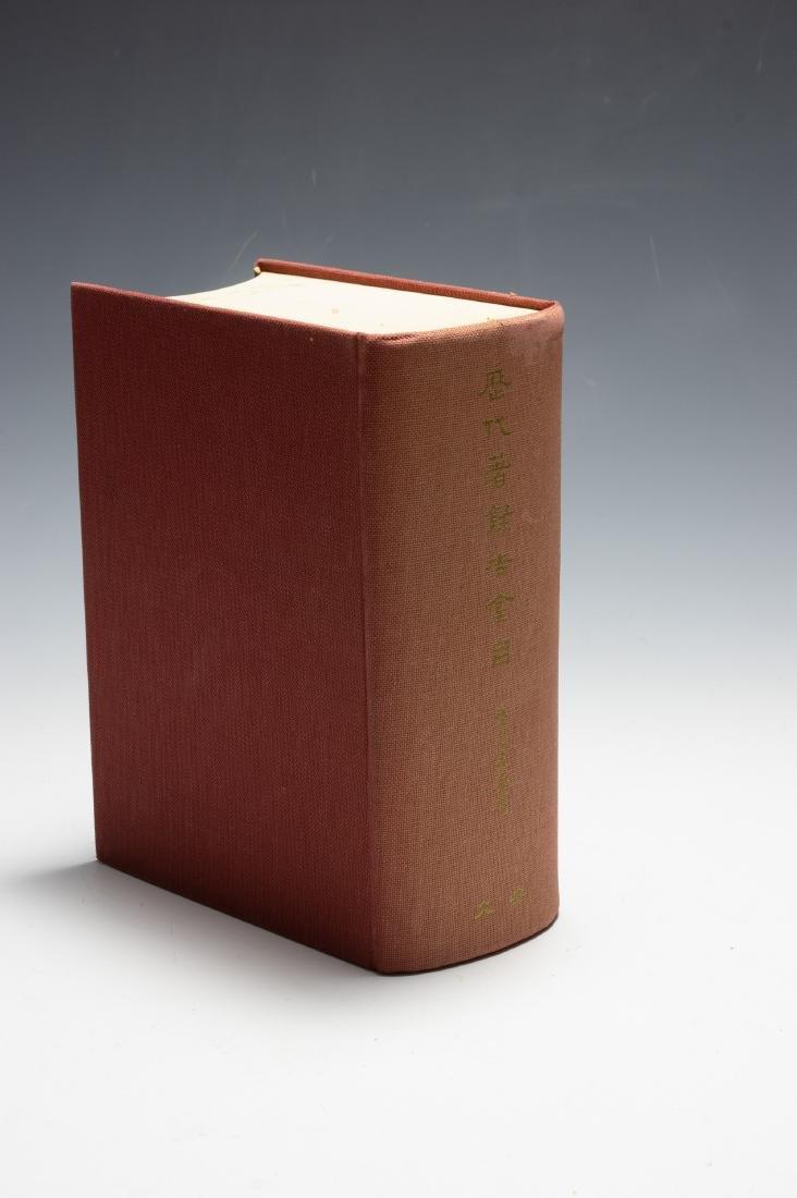 Chinese Book by John Ferguson, 1967 - 5