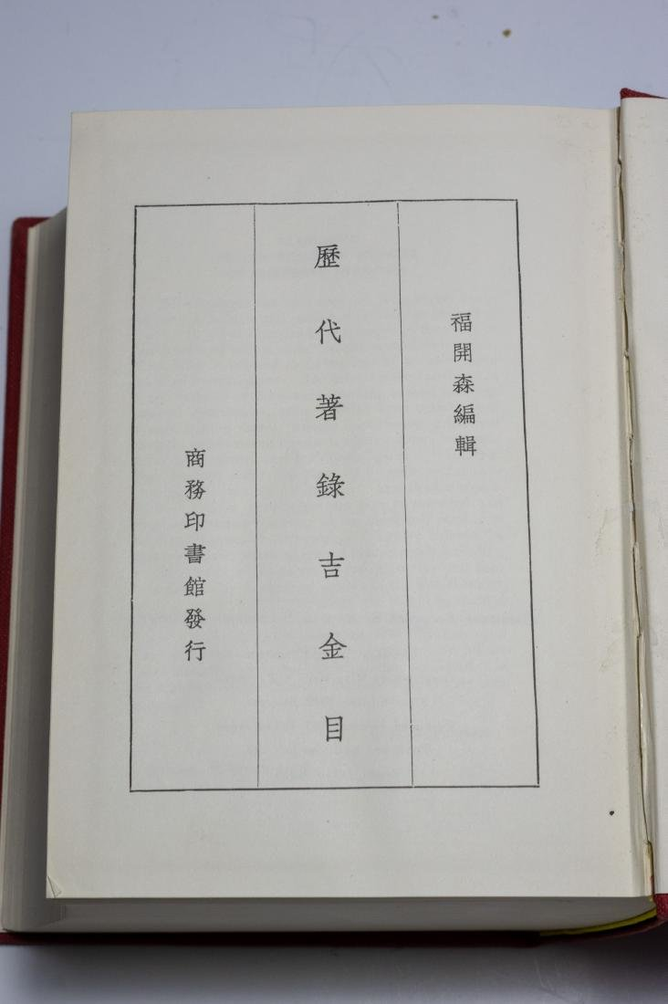 Chinese Book by John Ferguson, 1967 - 9