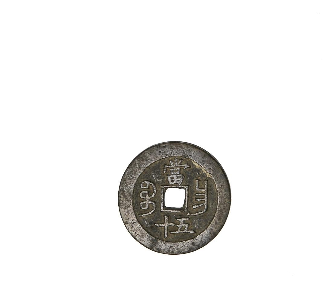 Chinese Copper Coin, Xianfeng Period