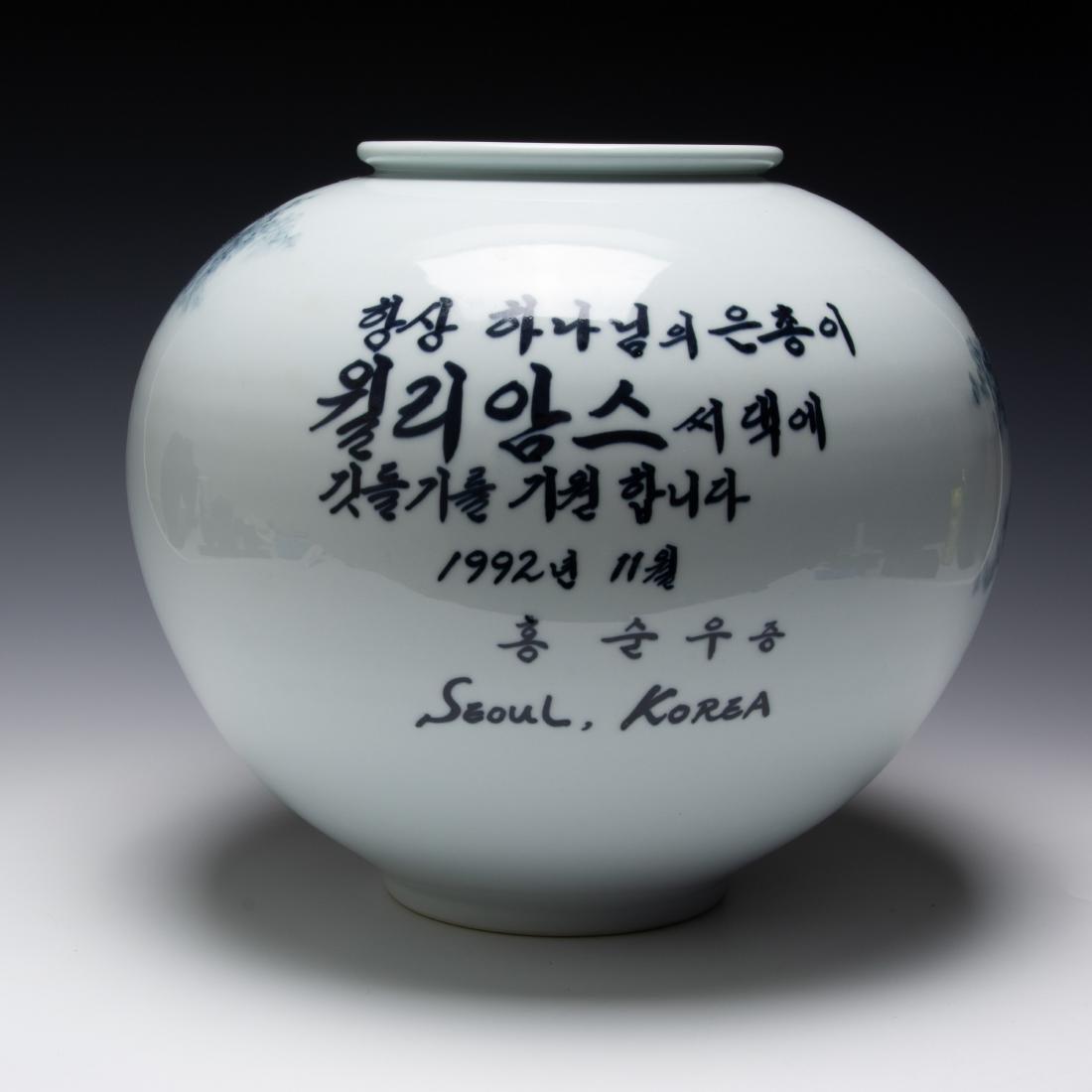 Blue & White Korean Vase w/ Dedication, 1992 - 4