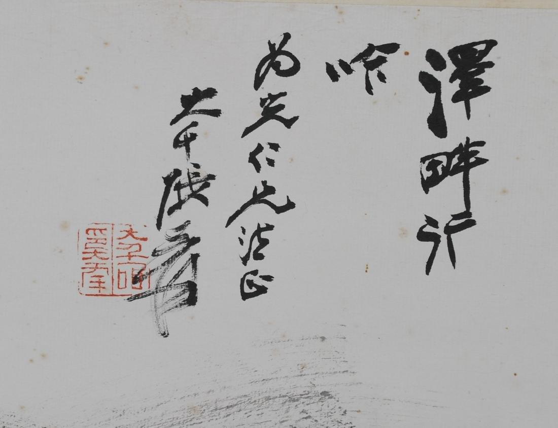 Painting by Zhang Daqian given to Li Weiguang - 2
