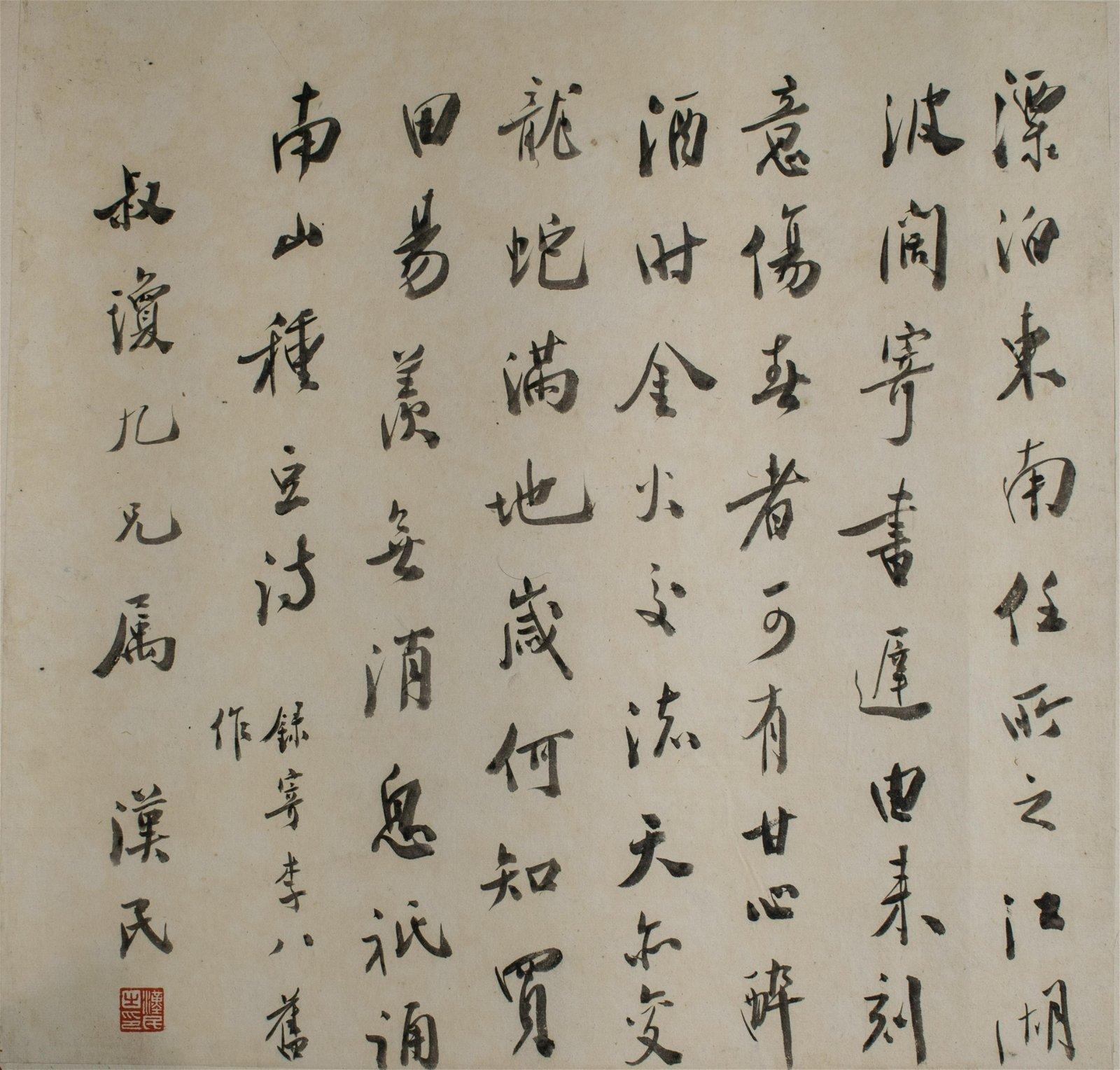 Calligraphy Album, Hu Hanmin Dedicated to Shuqiong