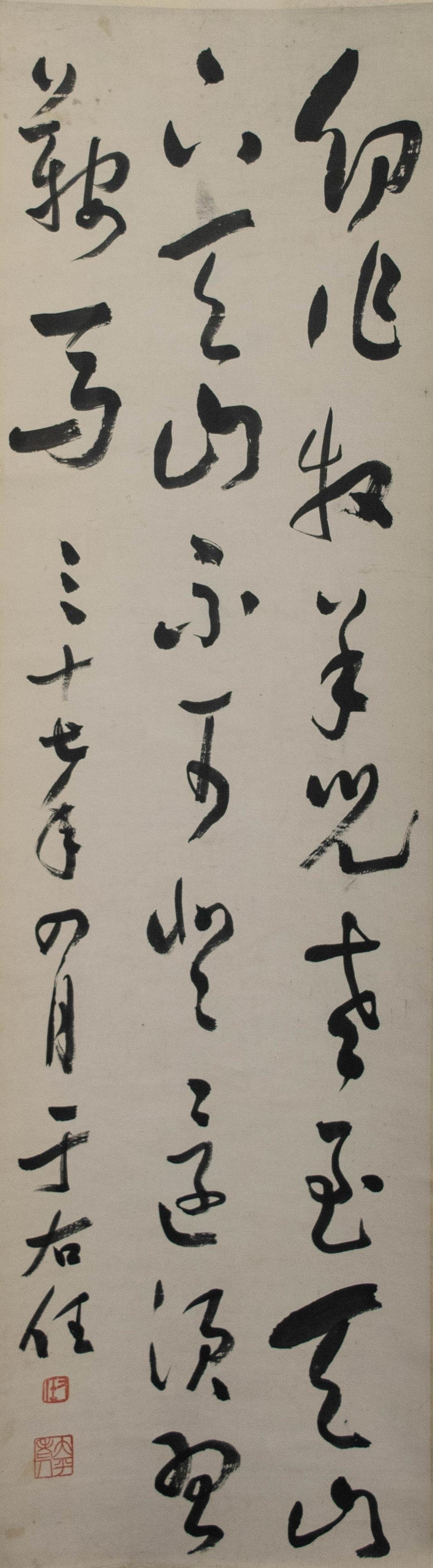Chinese Calligraphy on Paper, Yu Youren