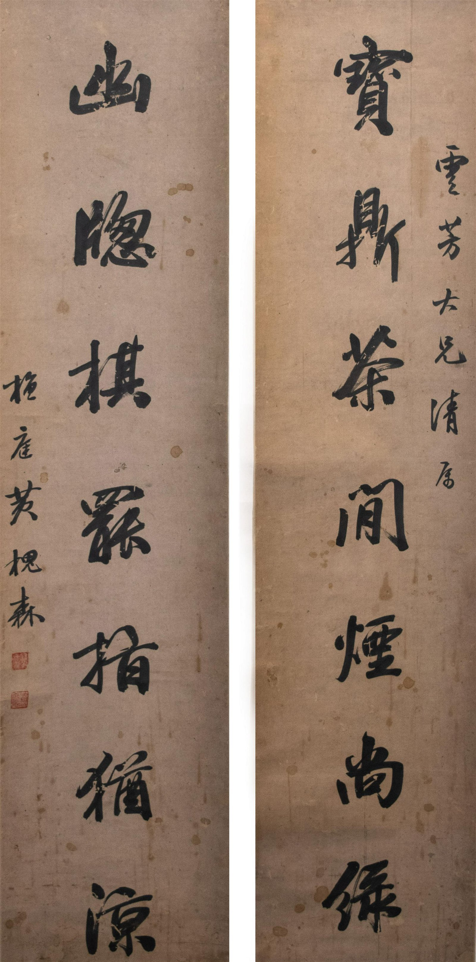 Chinese Calligraphy Couplet, Huang Huaisen