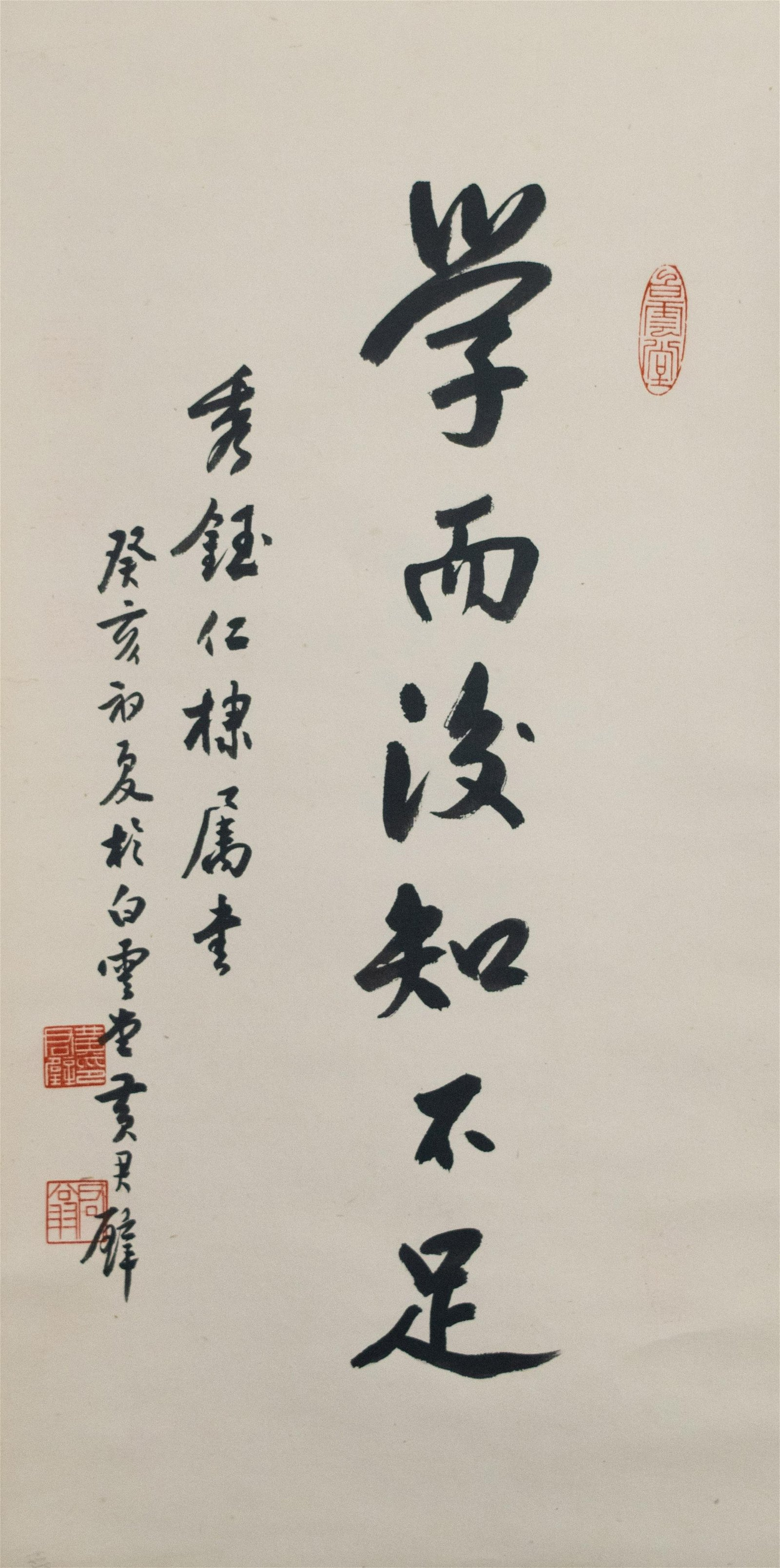 Calligraphy, Huang Junbi Dedicated to Xiu Yu