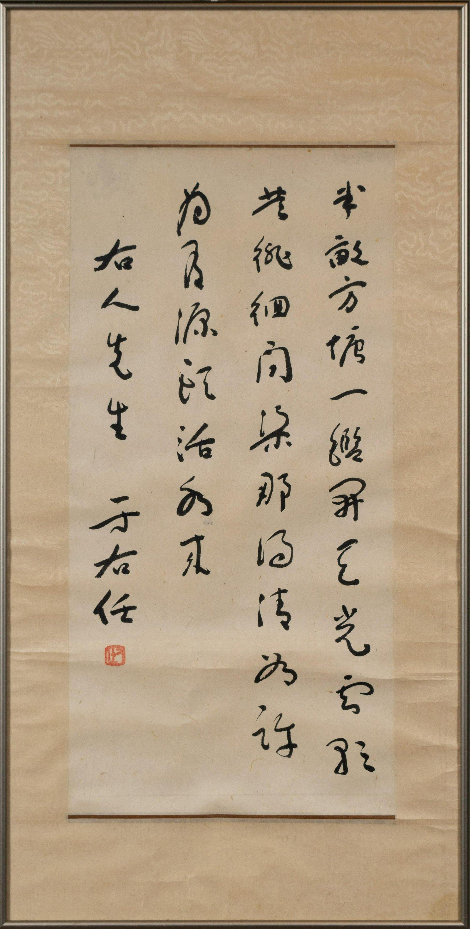 Chinese Calligraphy, Yu Youren Dedicated to You Ren