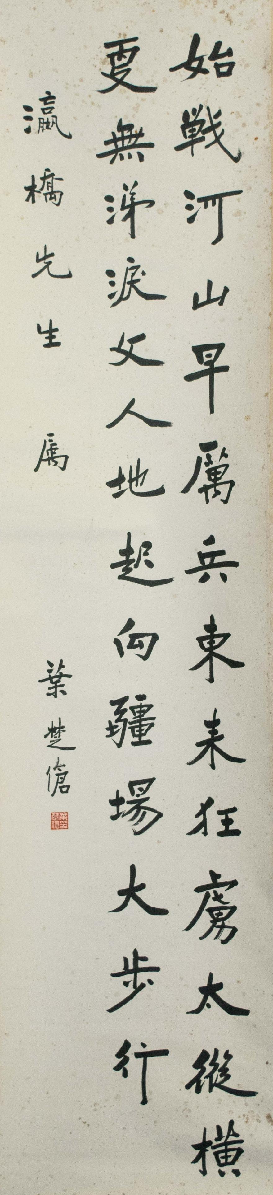 Chinese Calligraphy, Ye Chuchang Given to Tiehan