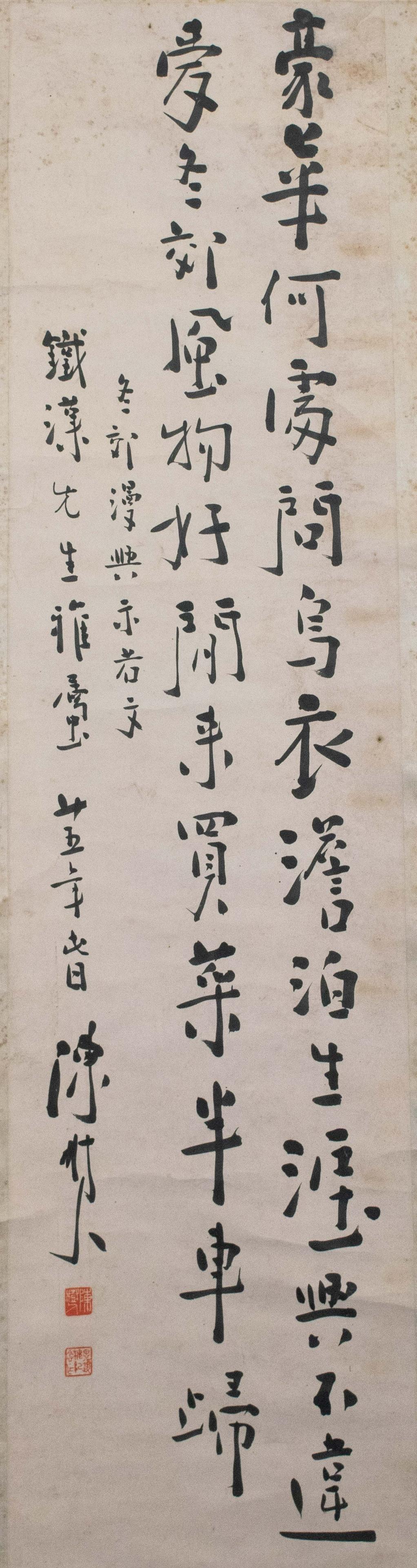 Calligraphy Poem, Chen Shuren Dedicated to Tiehan