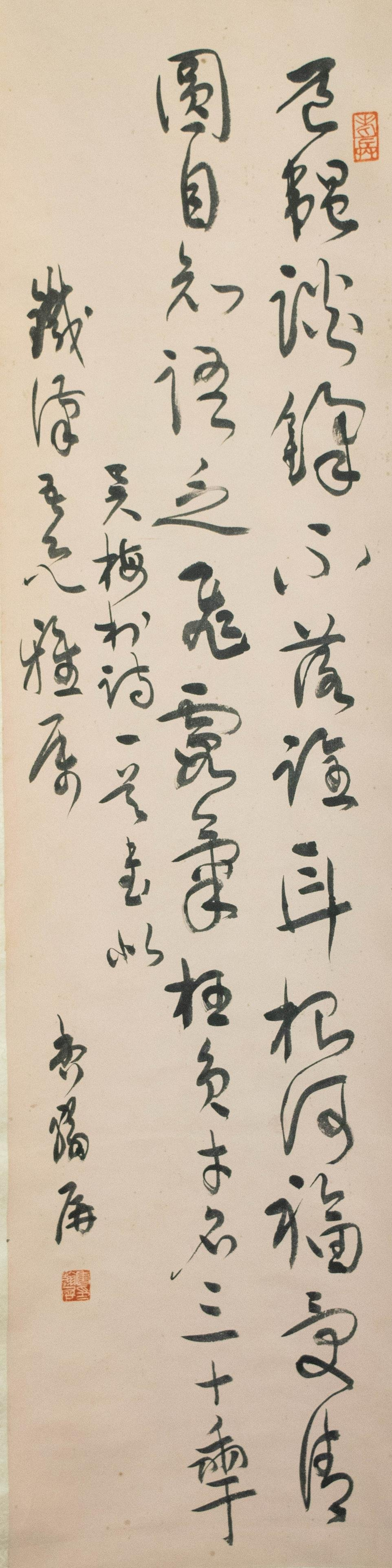 Calligraphy, Xiang Hanping Dedicated to Tiehan